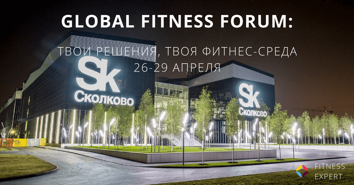 global fitness forum