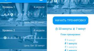 Бег для начинающих — полная программа тренировок в приложении