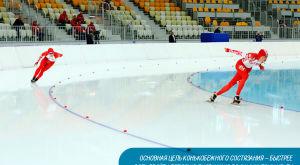 Конькобежцы | Примеры для подражания