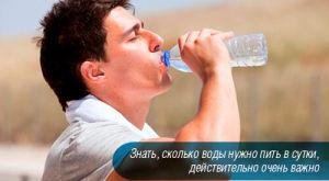 Сколько нужно пить воды, пить воду для похудения
