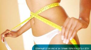 Как быстро похудеть к лету без жертв, тренировки и питание для похудения перед пляжем