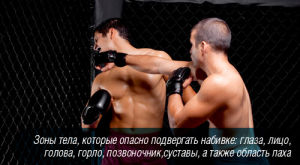 Набивка тела для единоборств: боевые искусства, бойцы MMA, каратистов