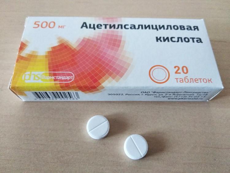 коробочка ацетилсалициловой кислоты